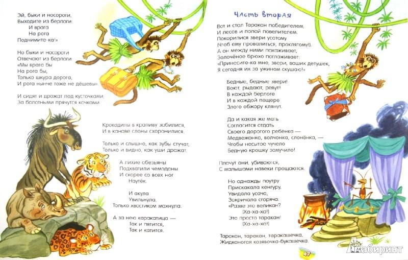 Иллюстрация 1 из 32 для Чудо-дерево - Корней Чуковский | Лабиринт - книги. Источник: Лабиринт