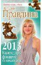 Правдина Наталия Борисовна Календарь фэншуй на каждый день 2013 г цены онлайн