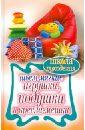 Ивановская Татьяна Владимировна Шьем мягкие игрушки, подушки и кресла-мешки