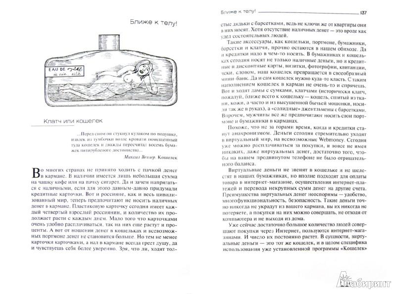 Иллюстрация 1 из 6 для Истории простых вещей - Османова, Стахов   Лабиринт - книги. Источник: Лабиринт