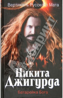 Джигурда Никита » Вертикаль русского мата. Батарейка Бога