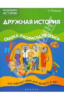 Дружная история. Сказка-раскраска-пропись. Английский язык для детей 5-6 лет
