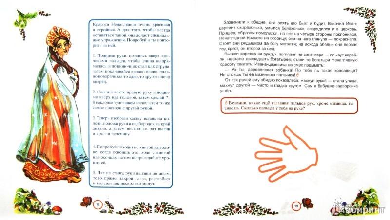 Иллюстрация 1 из 9 для Кощей Бессмертный. Сказка-развивайка с играми и заданиями | Лабиринт - книги. Источник: Лабиринт