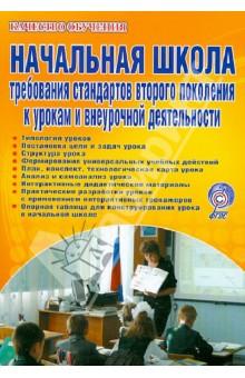 Начальная школа. Требования стандартов 2 поколения к урокам и внеурочной деятельности. ФГОС