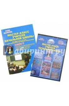 Мастер-класс учителя начальной школы. Выпуск 3 (+DVDpc)
