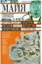 Майя. Исчезнувшая цивилизация: легенды и факты, Ко Майкл