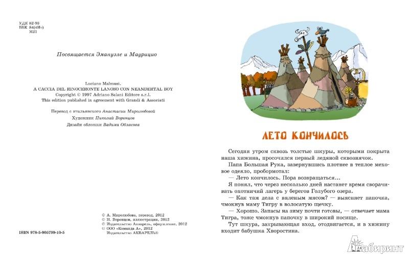 Иллюстрация 1 из 49 для Неандертальский мальчик, или Большой поход - Лучано Мальмузи | Лабиринт - книги. Источник: Лабиринт