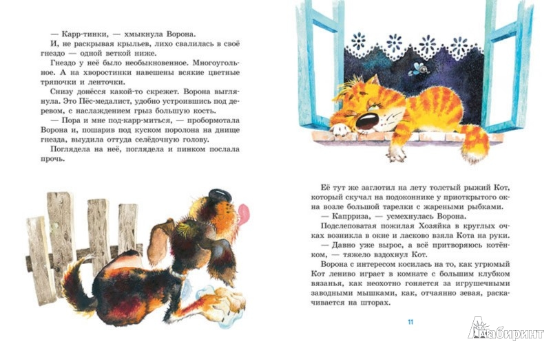 Иллюстрация 1 из 25 для Хитрая ворона - Альберт Иванов | Лабиринт - книги. Источник: Лабиринт