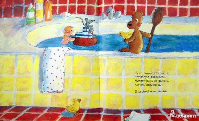 Иллюстрация 1 из 9 для Спокойной ночи, мишка! - Бруно Хэхлер | Лабиринт - книги. Источник: Лабиринт