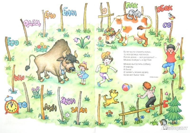 Иллюстрация 1 из 13 для Ребусы. Сделано руками человека. 5-7 лет - Савушкин, Соловьева | Лабиринт - книги. Источник: Лабиринт