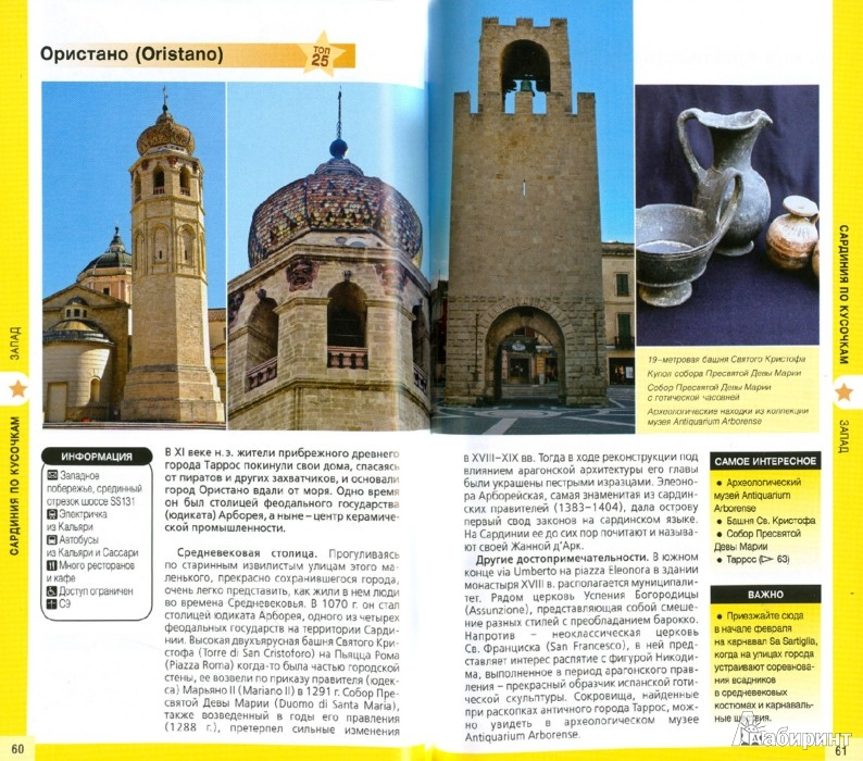 Иллюстрация 1 из 11 для Сардиния. Путеводитель (+ карта) - Нина Усова | Лабиринт - книги. Источник: Лабиринт