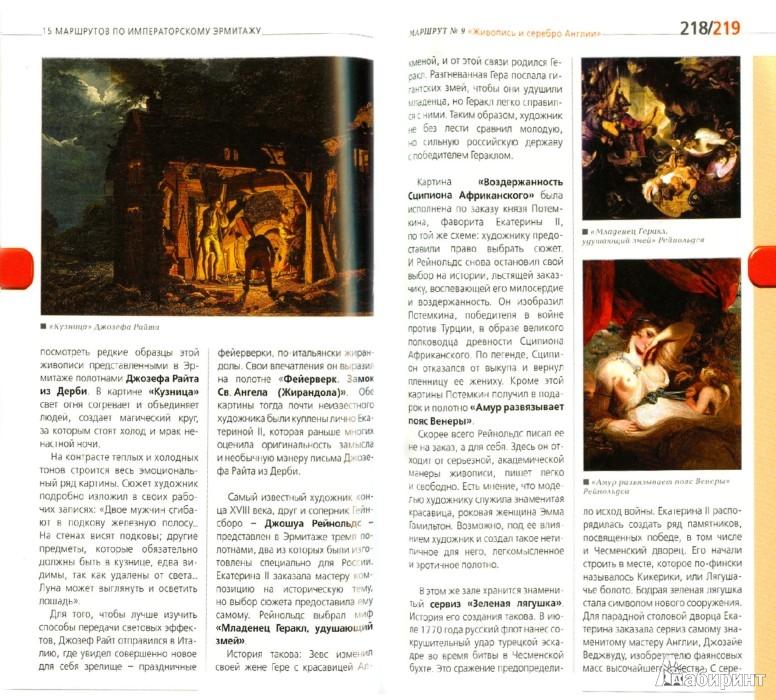 Иллюстрация 1 из 14 для Эрмитаж: путеводитель - Елена Утехина   Лабиринт - книги. Источник: Лабиринт