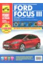 Ford Focus III хетч./седан/универсал с 2011 г. (цв.), Алмазов Д. А.,Петров А. М.,Васильев М. В.