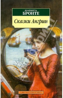 Сказки Ангрии