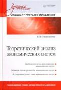 Теоретический анализ экономических систем. Учебное пособие