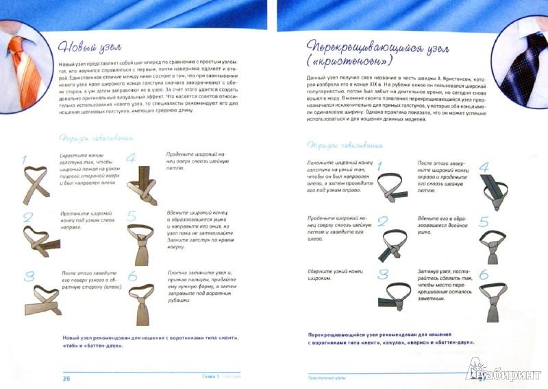 Иллюстрация 1 из 4 для Элегантные галстуки, шарфы и платки - А. Иванов   Лабиринт - книги. Источник: Лабиринт