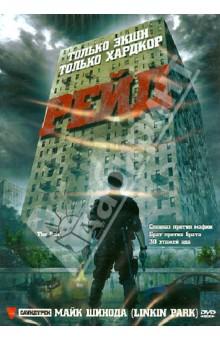 Zakazat.ru: Рейд (DVD). Эванс Гарет