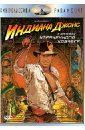Обложка Индиана Джонс: В поисках утраченного ковчега (DVD)