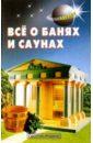 Самойлов В. С. Все о банях и саунах деревозащитный состав для бань и саун neomid professional 200 500 мл