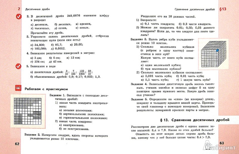 класс математика гельфман холодная онлайн 5 решебник