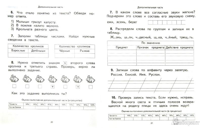 Иллюстрация из для Итоговые проверочные работы Русский язык  Иллюстрация 1 из 5 для Итоговые проверочные работы Русский язык Математика Итоговая комплексная