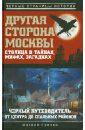 Другая сторона Москвы. Столица в тайнах, мифах, Гречко Матвей