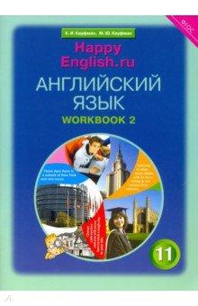 Английский язык. Рабочая тетрадь №2 к учебнику Happy English.ru для 11 класса. ФГОС