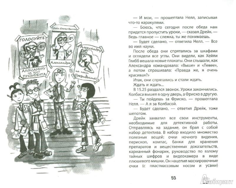 Иллюстрация 1 из 22 для Случай с чудовищем из Мосси Лейк - Мишель Торри   Лабиринт - книги. Источник: Лабиринт