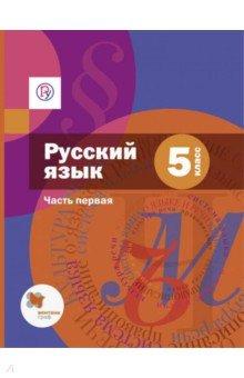 Русский язык. 5 класс. Учебник. В 2-х частях. Часть 1. ФГОС (+CD)