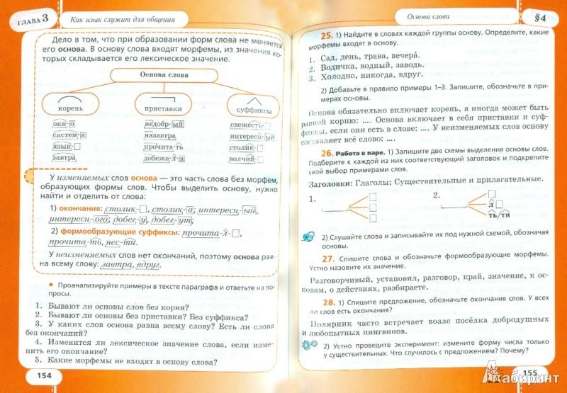 решебник по русского языка 5 класс шмелёва