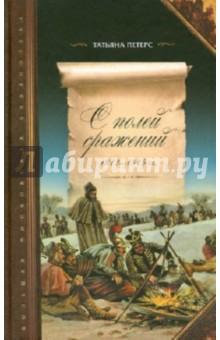 С полей сражений 1812-1815 гг. Трофейные письма маршалов, генералов, чинов Великой армии