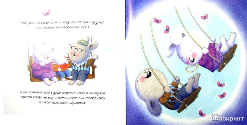 Иллюстрация 1 из 19 для Бабушки и дедушки - Трэйс Морони | Лабиринт - книги. Источник: Лабиринт