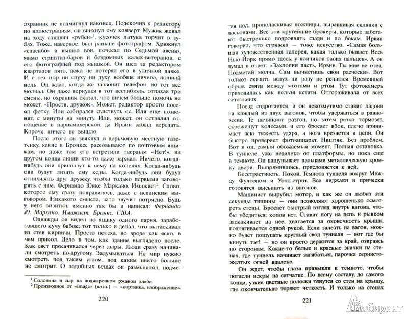 Иллюстрация 1 из 9 для И пусть вращается прекрасный мир - Колум Маккэнн   Лабиринт - книги. Источник: Лабиринт