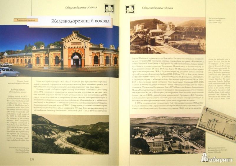 Иллюстрация 1 из 2 для Архитектура старого Кисловодска - Боглачев, Савенко | Лабиринт - книги. Источник: Лабиринт