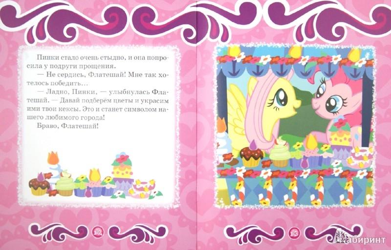 Иллюстрация 1 из 6 для Ярмарка в Понивилле. Мой маленький пони. Мультколлекция | Лабиринт - книги. Источник: Лабиринт
