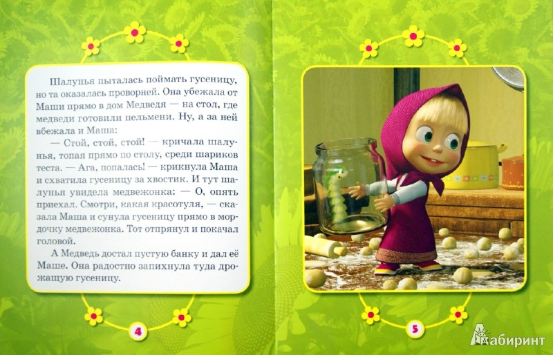 Иллюстрация 1 из 8 для Маша и Медведь. Приятного аппетита. Мультколлекция | Лабиринт - книги. Источник: Лабиринт