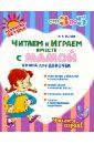 Читаем и играем вместе с мамой. Книга для девочек, Асеева Ирина Ивановна