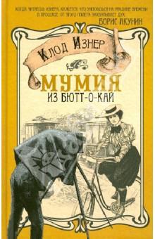Мумия из Бютт-о-Кай виктор халезов увеличение прибыли магазина