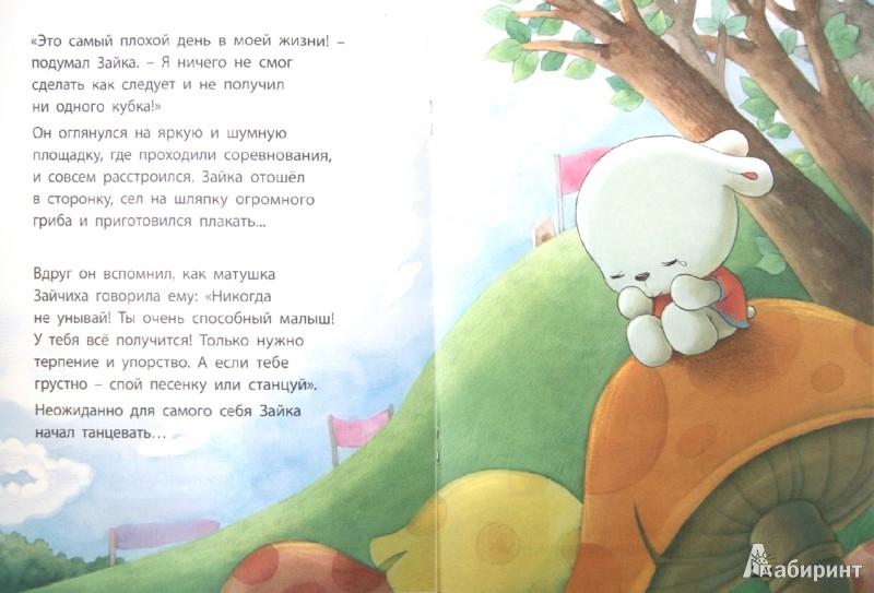 """Иллюстрация 1 из 49 для Комплект """"Зайкины уроки"""" из 6 книг   Лабиринт - книги. Источник: Лабиринт"""