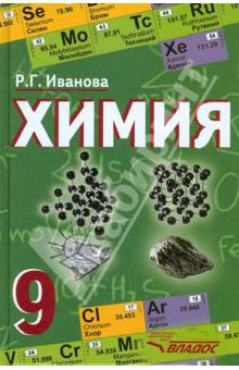 Химия. Учебник для 9 класса общеобразовательных учреждений. ФГОС садовая химия