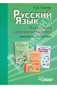 Русский язык. Подготовка к обучению грамоте учащихся начальных классов. Методическое пособие