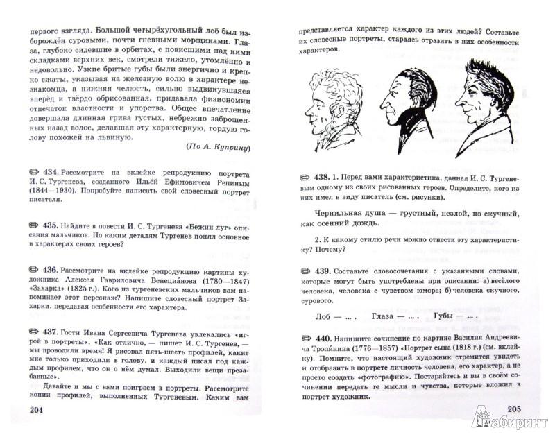 Разумовская 2018 русский язык 7 класс