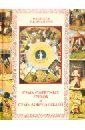 Кожевников А. Ю., Линдберг Т. Б. Семь смертных грехов и семь добродетелей