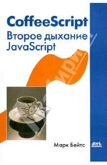 CoffeeScript. Второе дыхание JavaScript эрик фримен изучаем программирование на javascript