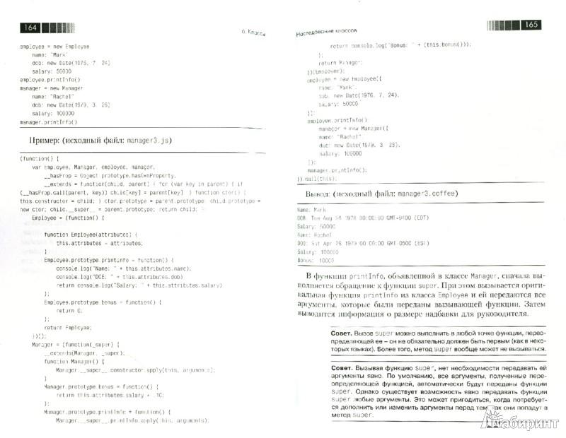Иллюстрация 1 из 11 для CoffeeScript. Второе дыхание JavaScript - Марк Бейтс   Лабиринт - книги. Источник: Лабиринт