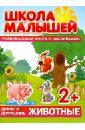 Разин С. Дикие и домашние животные. Развивающая книга с наклейками для детей с 2-х лет домашние животные для детей от 2 х лет и старше