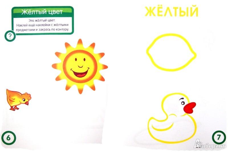Иллюстрация 1 из 14 для Рисование. Развивающая книга с наклейками для детей с 3-х лет - С. Разин | Лабиринт - книги. Источник: Лабиринт
