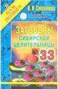 Степанова Наталья Ивановна Заговоры сибирской целительницы. Выпуск 33