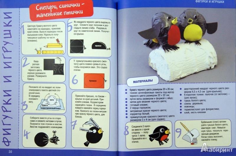 Иллюстрация 1 из 23 для Фигурки, игрушки, сувениры. Аппликация, бумага, ткань. Подробные пошаговые инструкции - Малышева, Струкова | Лабиринт - книги. Источник: Лабиринт