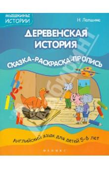 Деревенская история. Сказка-раскраска-пропись